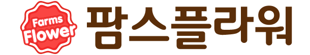 [1661-6192] 팜스플라워 - 품질보장